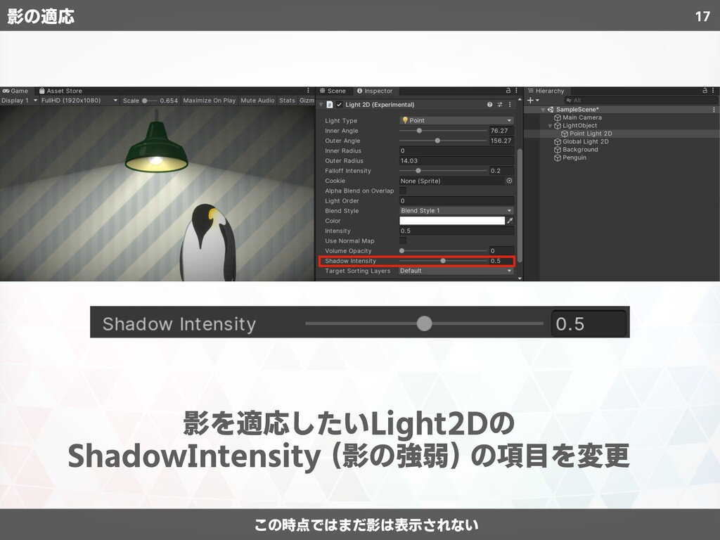 17 影の適応 影を適応したいLight2Dの ShadowIntensity (影の強弱) ...