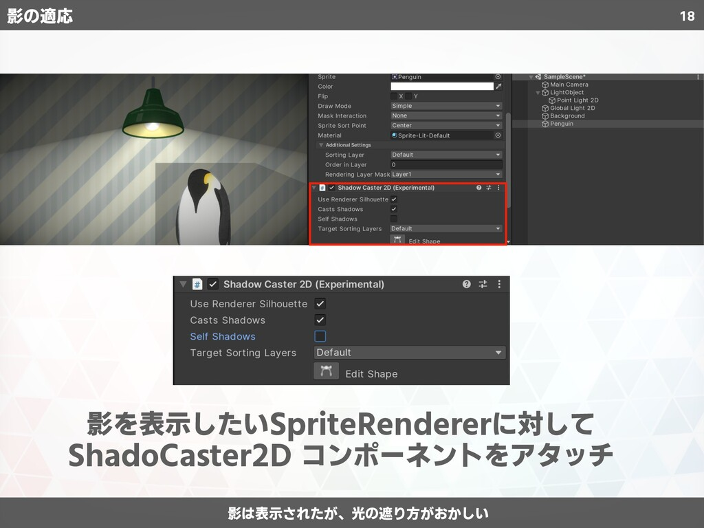 18 影を表示したいSpriteRendererに対して ShadoCaster2D コンポー...