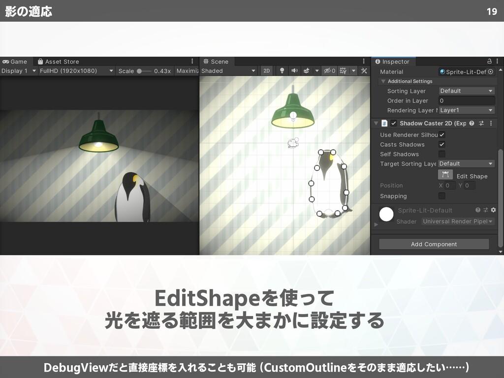 19 EditShapeを使って 光を遮る範囲を大まかに設定する DebugViewだと直接座...