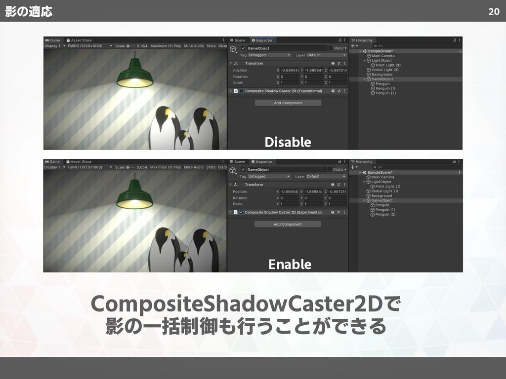 20 CompositeShadowCaster2Dで 影の一括制御も行うことができる Di...