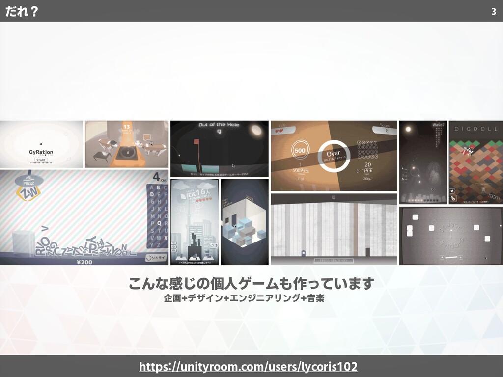 だれ? 3 こんな感じの個人ゲームも作っています https://unityroom.com/...