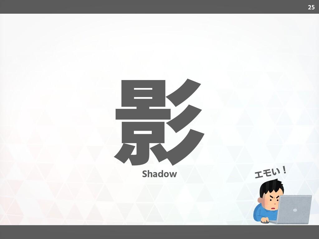 25 影 エモい! Shadow