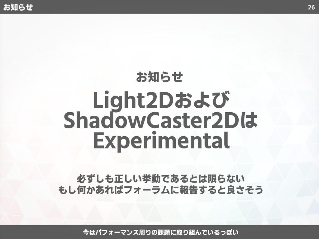26 Light2Dおよび ShadowCaster2Dは Experimental お知らせ...