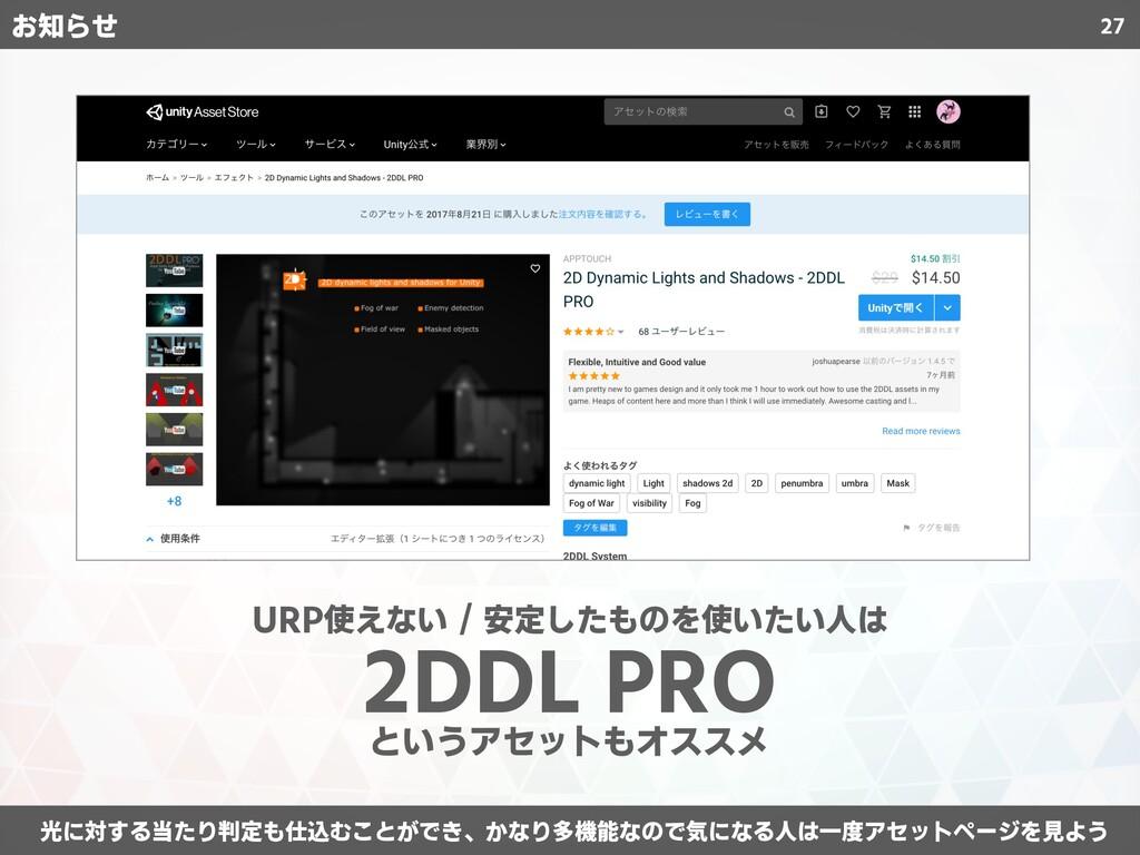 27 2DDL PRO というアセットもオススメ URP使えない / 安定したものを使いたい...