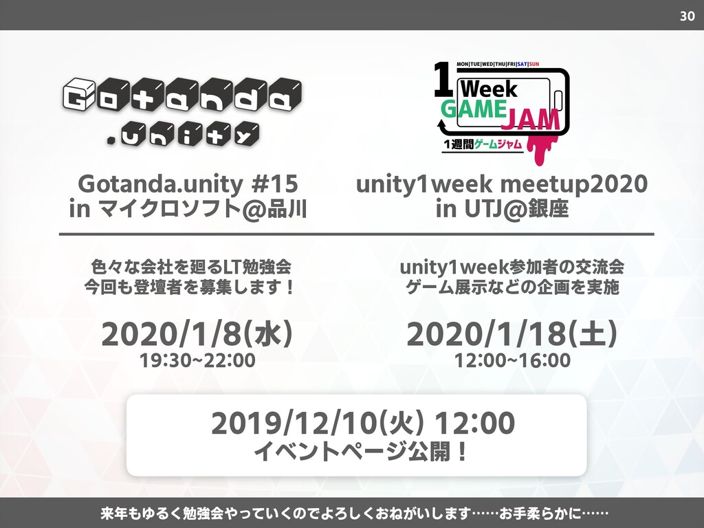 30 Gotanda.unity #15 in マイクロソフト@品川 unity1week m...