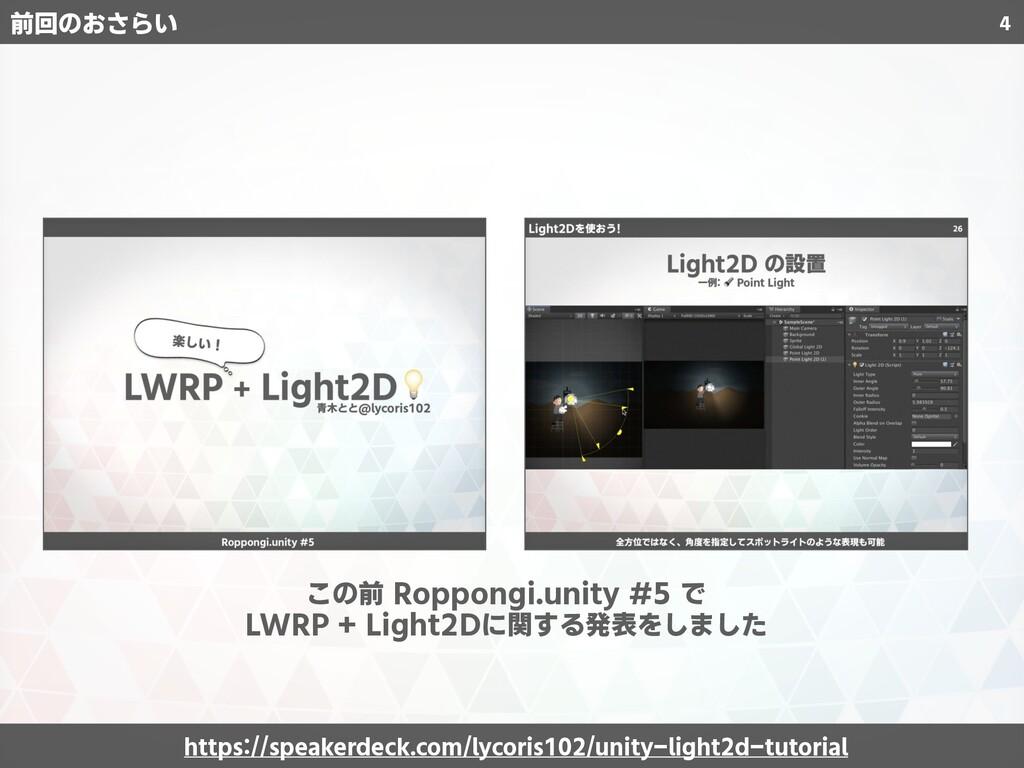 4 この前 Roppongi.unity #5 で LWRP + Light2Dに関する発表...