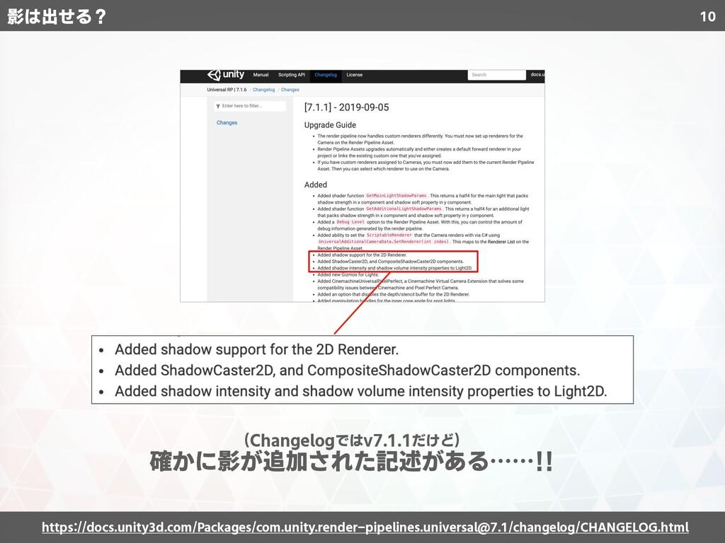 10 (Changelogではv7.1.1だけど) 確かに影が追加された記述がある……!! h...