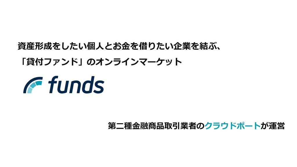 資産形成をしたい個⼈とお⾦を借りたい企業を結ぶ、 「貸付ファンド」のオンラインマーケット 第⼆...