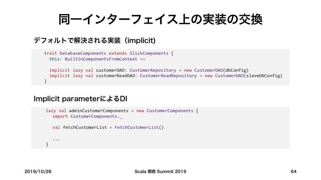 ಉҰΠϯλʔϑΣΠε্ͷ࣮ͷަ trait DatabaseComponents exte...