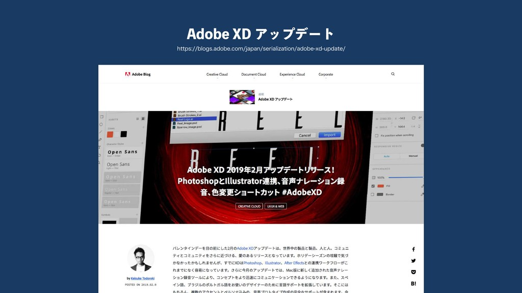 Adobe XD アップデート https://blogs.adobe.com/japan/s...
