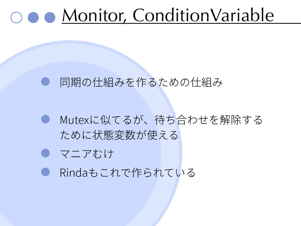 Monitor, ConditionVariable ず劍ך➬穈׫׾⡲׷׋׭ך➬穈׫ .VU...