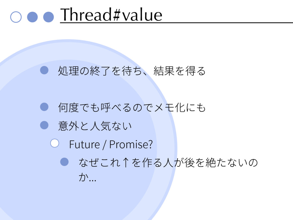 Thread#value Ⳣ椚ך穄✪׾䖉׍ծ穠卓׾䖤׷ ⡦䏝ד׮ㄎץ׷ךדًٌ⻉ח׮ 䠐㢩...