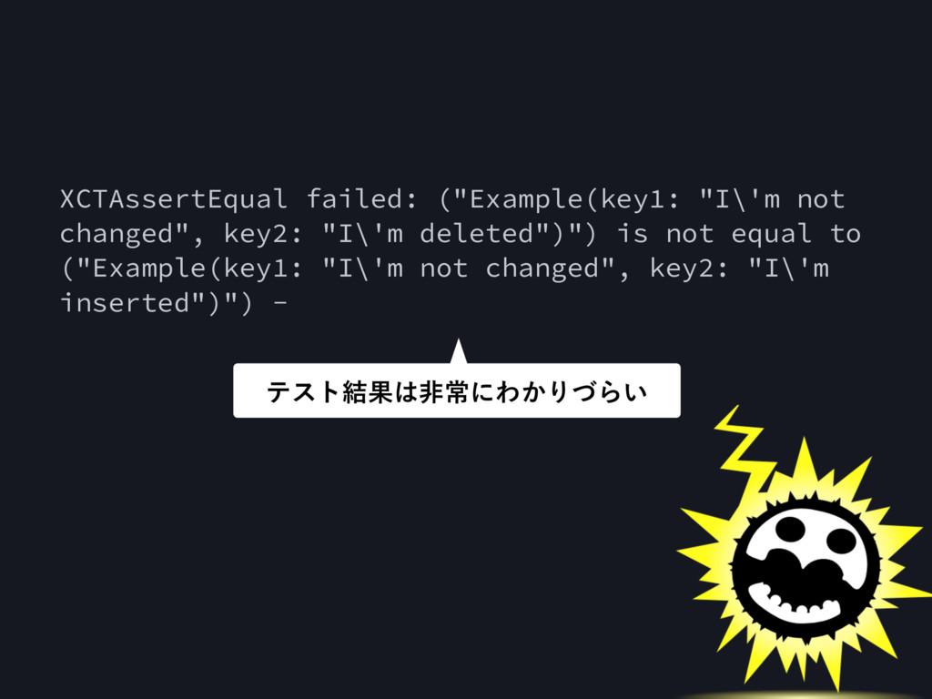 """XCTAssertEqual failed: (""""Example(key1: """"I\'m no..."""