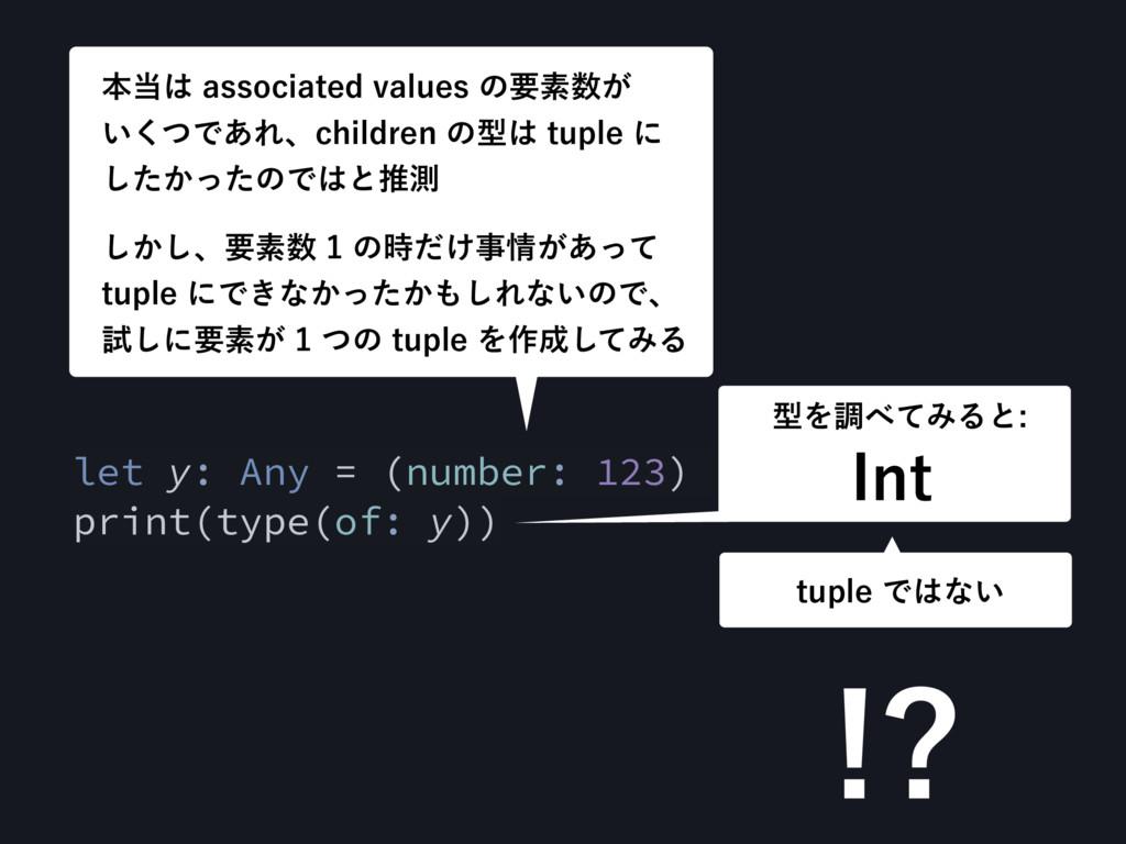 let y: Any = (number: 123) print(type(of: y)) ܕ...