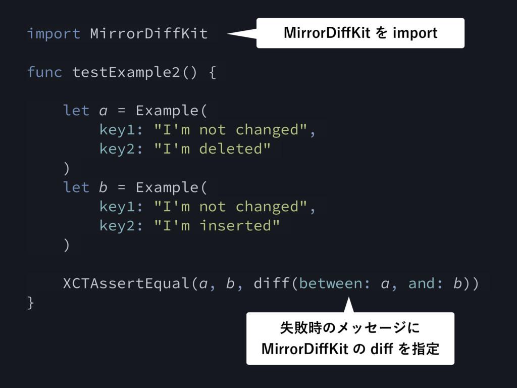 import MirrorDiffKit func testExample2() { let ...