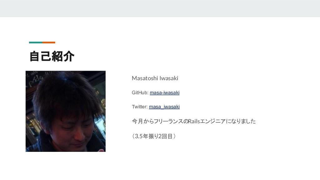 自己紹介 Masatoshi Iwasaki GitHub: masa-iwasaki Twi...