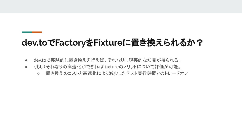 dev.toでFactoryをFixtureに置き換えられるか? ● dev.toで実験的に置...