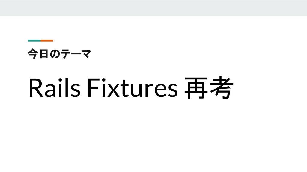 今日のテーマ Rails Fixtures 再考