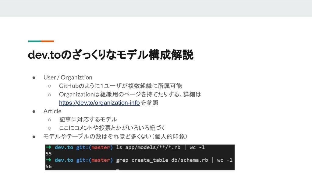 dev.toのざっくりなモデル構成解説 ● User / Organiztion ○ GitH...