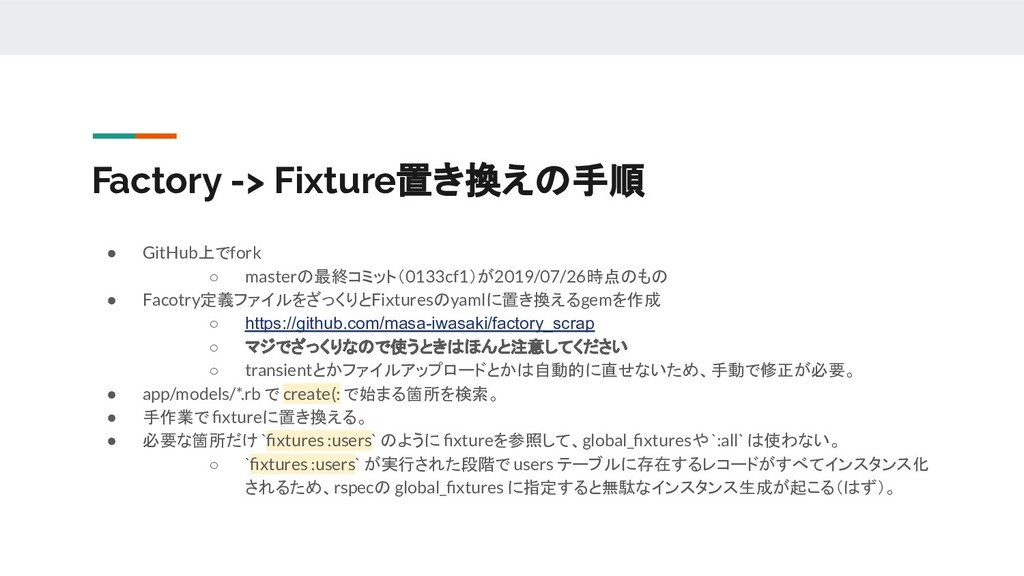 Factory -> Fixture置き換えの手順 ● GitHub上でfork ○ mast...
