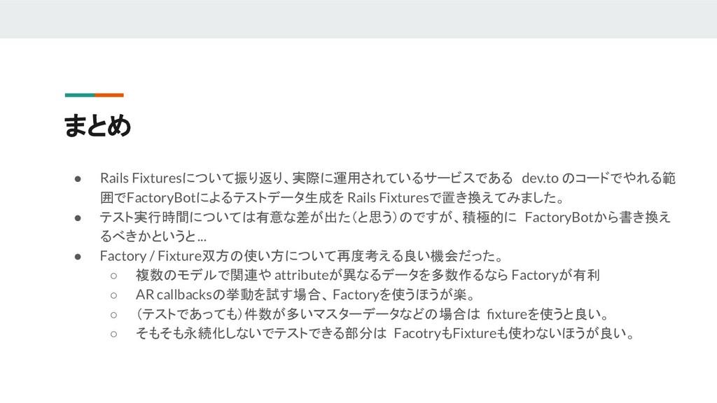 まとめ ● Rails Fixturesについて振り返り、実際に運用されているサービスである ...