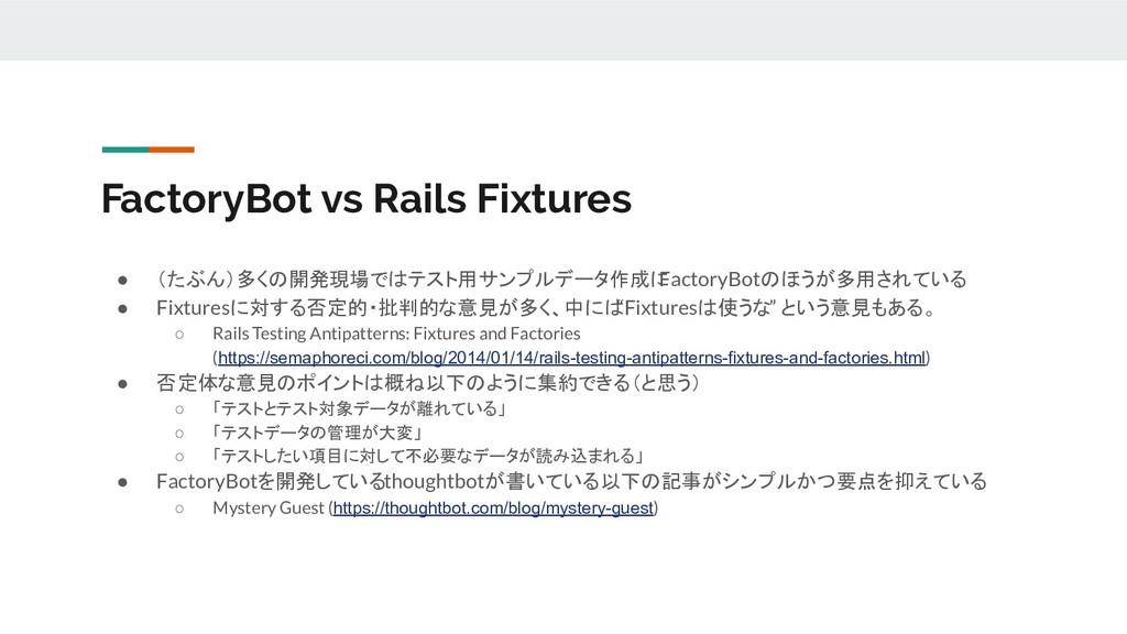 FactoryBot vs Rails Fixtures ● (たぶん)多くの開発現場ではテス...
