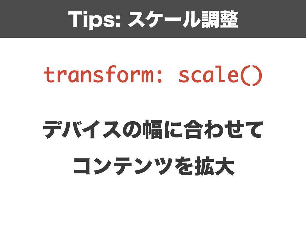 5JQTεέʔϧௐ transform: scale() σόΠεͷ෯ʹ...