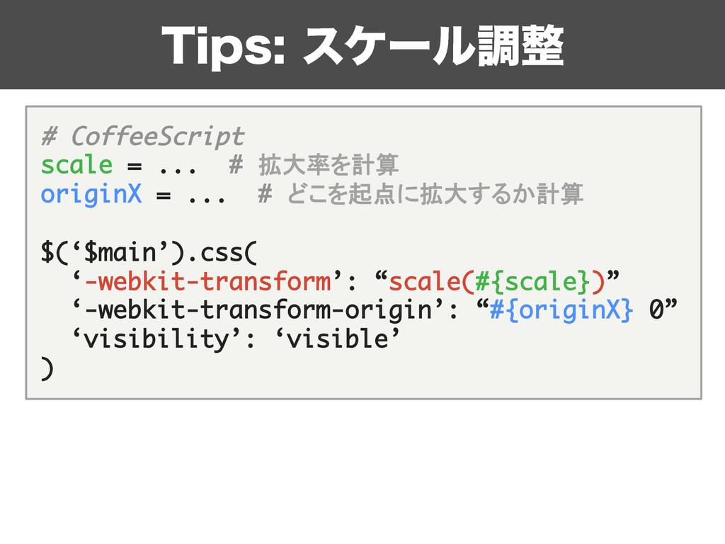 5JQTεέʔϧௐ # CoffeeScript scale = ......