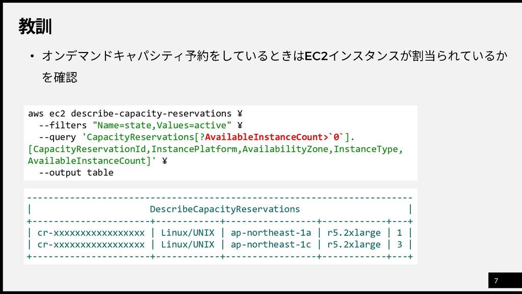 7 • aws ec2 describe-capacity-reservations ¥ --...