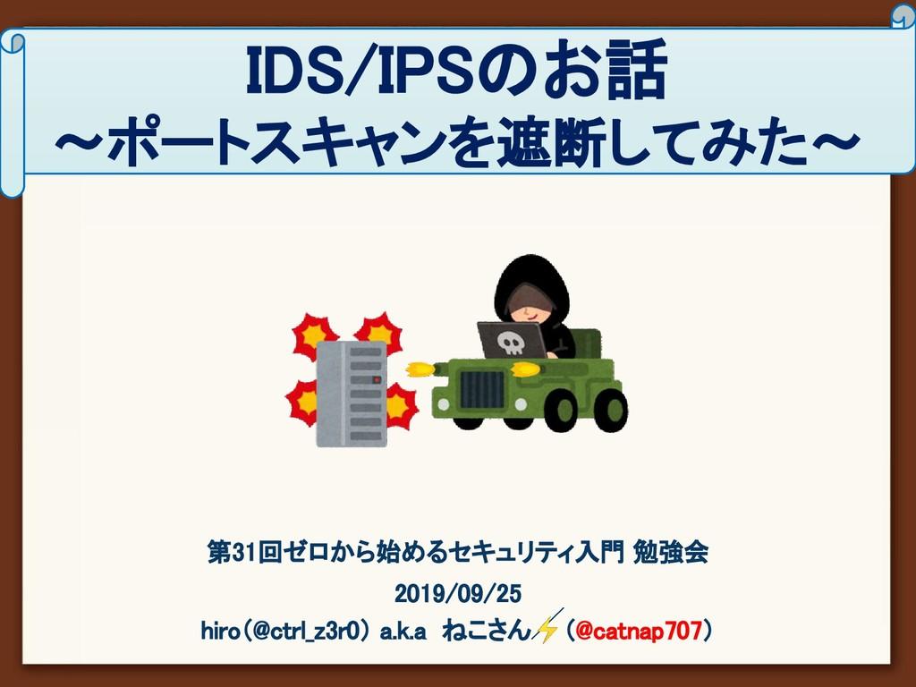 IDS/IPSのお話 ~ポートスキャンを遮断してみた~ 第31回ゼロから始めるセキュリティ...