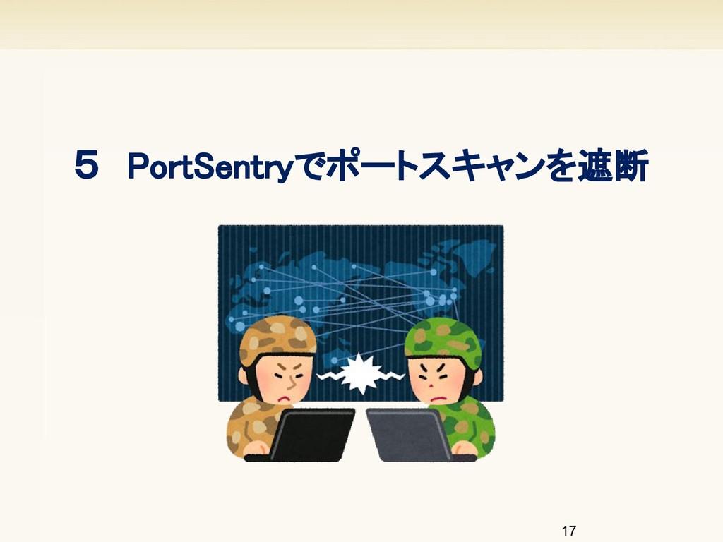 17 5 PortSentryでポートスキャンを遮断