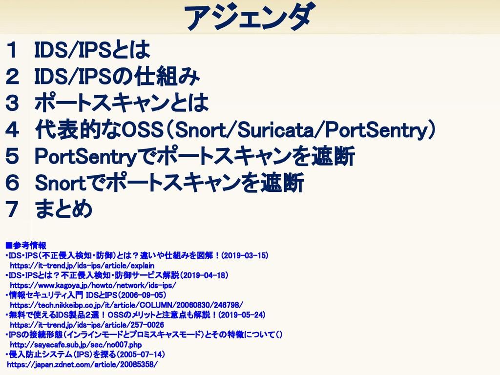 アジェンダ 1 IDS/IPSとは 2 IDS/IPSの仕組み 3 ポートスキャンとは...