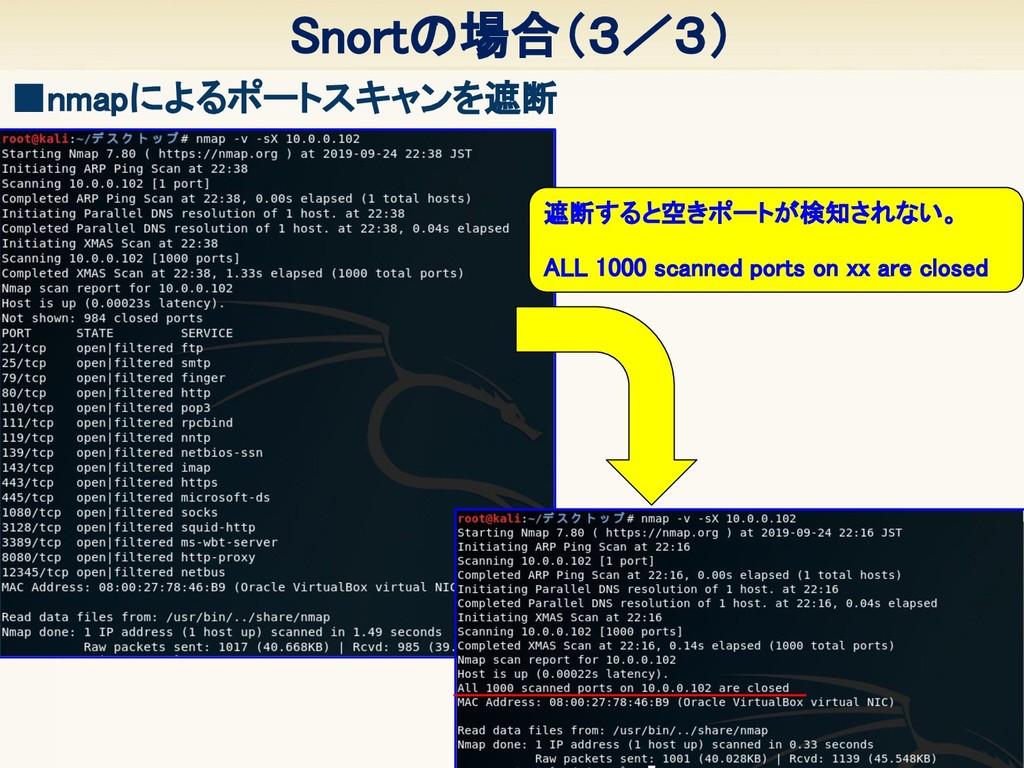 Snortの場合(3/3) 25 ■nmapによるポートスキャンを遮断    遮断すると空...