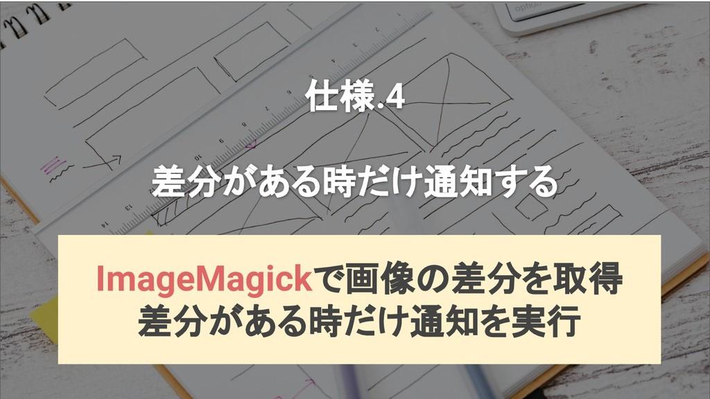 仕様.4 差分がある時だけ通知する ImageMagickで画像の差分を取得 差分がある時だけ...