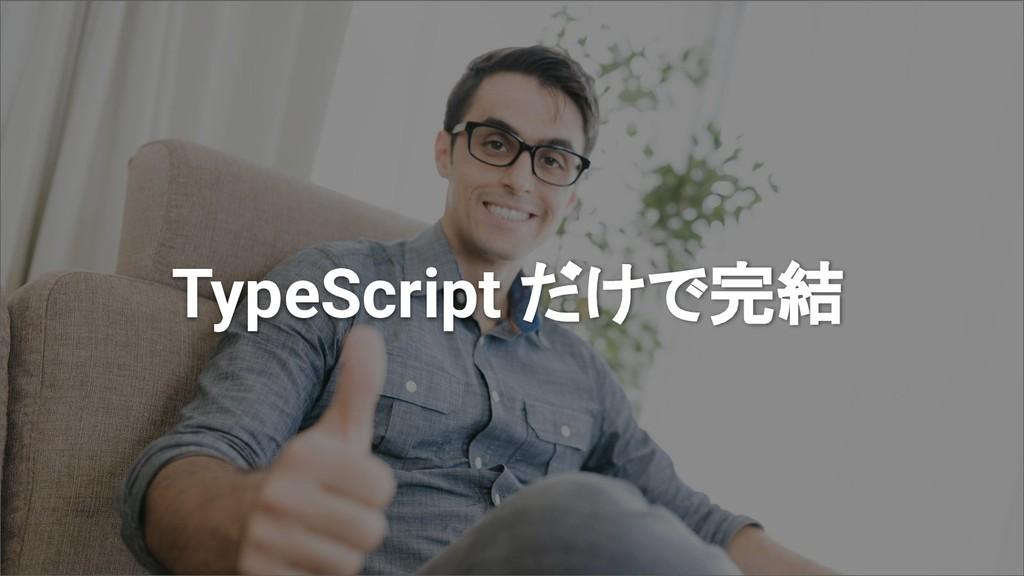 TypeScript だけで完結
