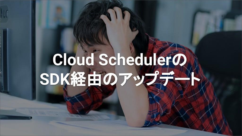 Cloud Schedulerの SDK経由のアップデート