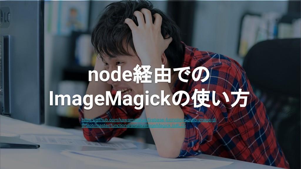 node経由での ImageMagickの使い方 https://github.com/kaw...