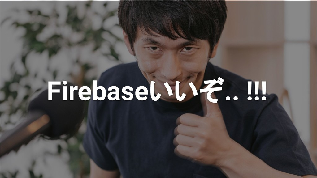Firebaseいいぞ.. !!!