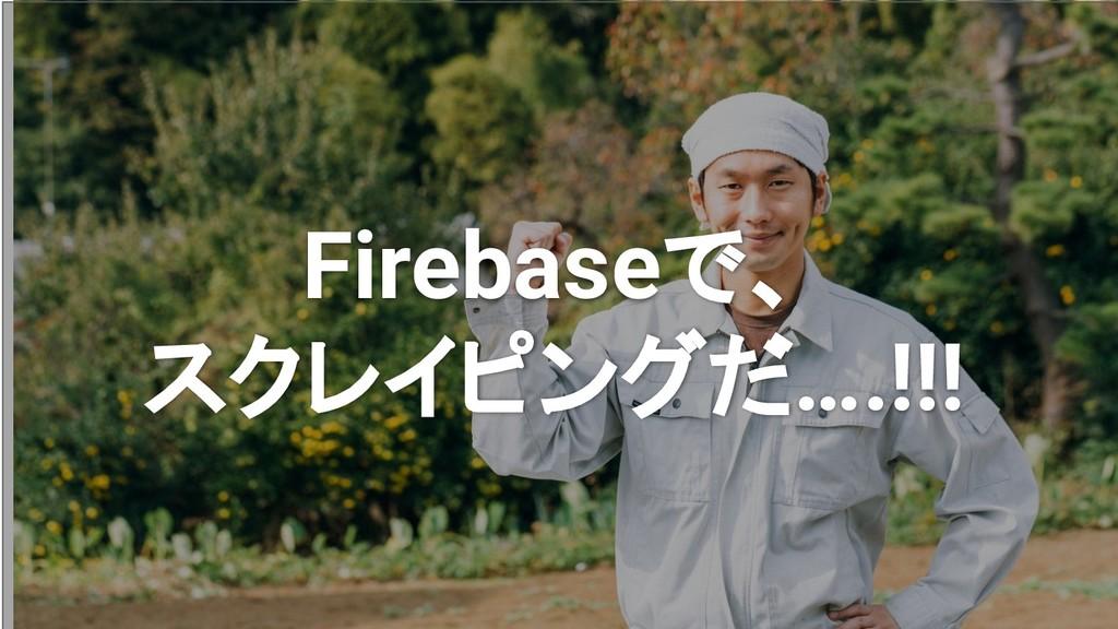 Firebaseで、 スクレイピングだ….!!!