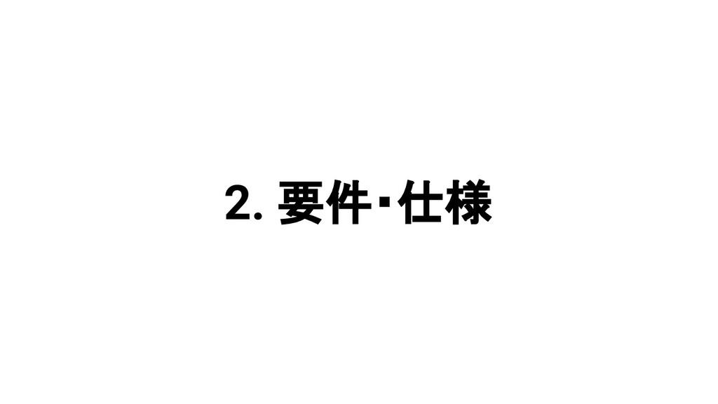 2. 要件・仕様