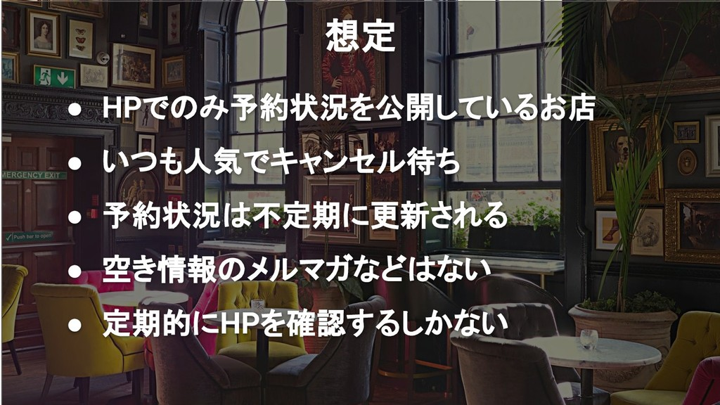 ● HPでのみ予約状況を公開しているお店 ● いつも人気でキャンセル待ち ● 予約状況は不定期...