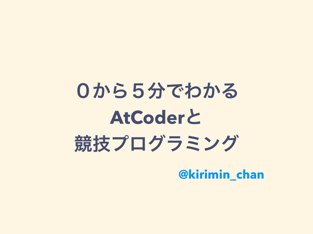 ͔̌Β̑ͰΘ͔Δ AtCoderͱ ڝٕϓϩάϥϛϯά @kirimin_chan