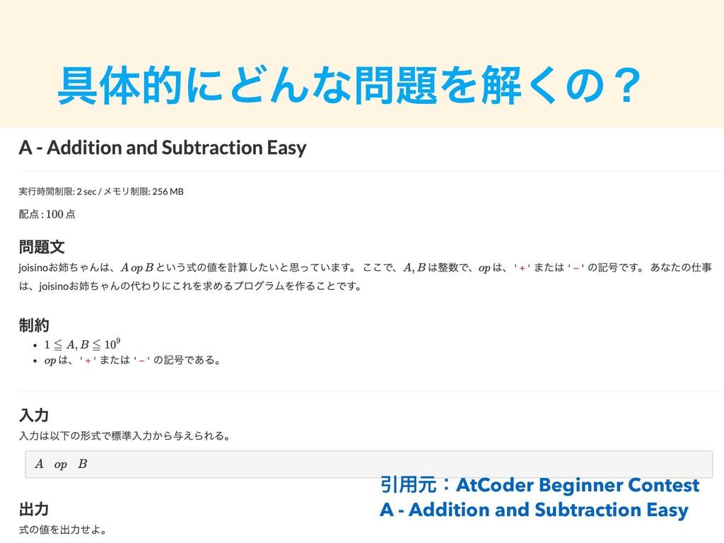 ۩ମతʹͲΜͳΛղ͘ͷʁ Ҿ༻ݩɿAtCoder Beginner Contest A ...