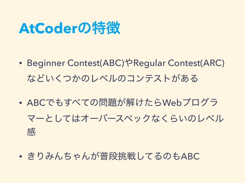 AtCoderͷಛ • Beginner Contest(ABC)Regular Cont...