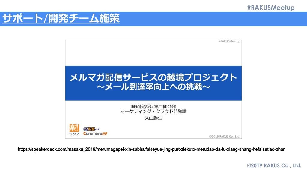 #RAKUSMeetup ©2019 RAKUS Co., Ltd. サポート/開発チーム施策...