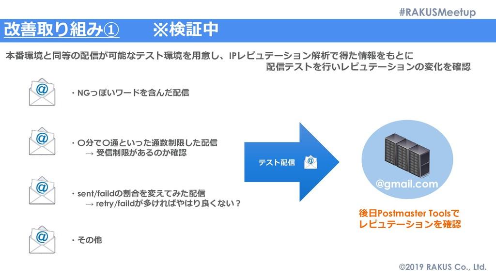 #RAKUSMeetup ©2019 RAKUS Co., Ltd. 改善取り組み① ※検証中...