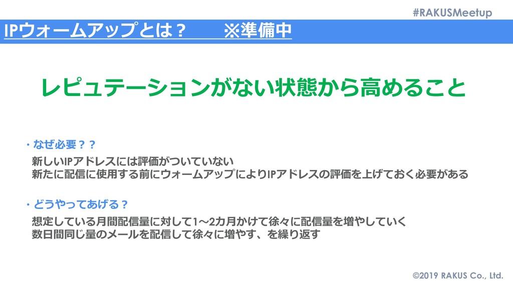 #RAKUSMeetup ©2019 RAKUS Co., Ltd. IPウォームアップとは?...