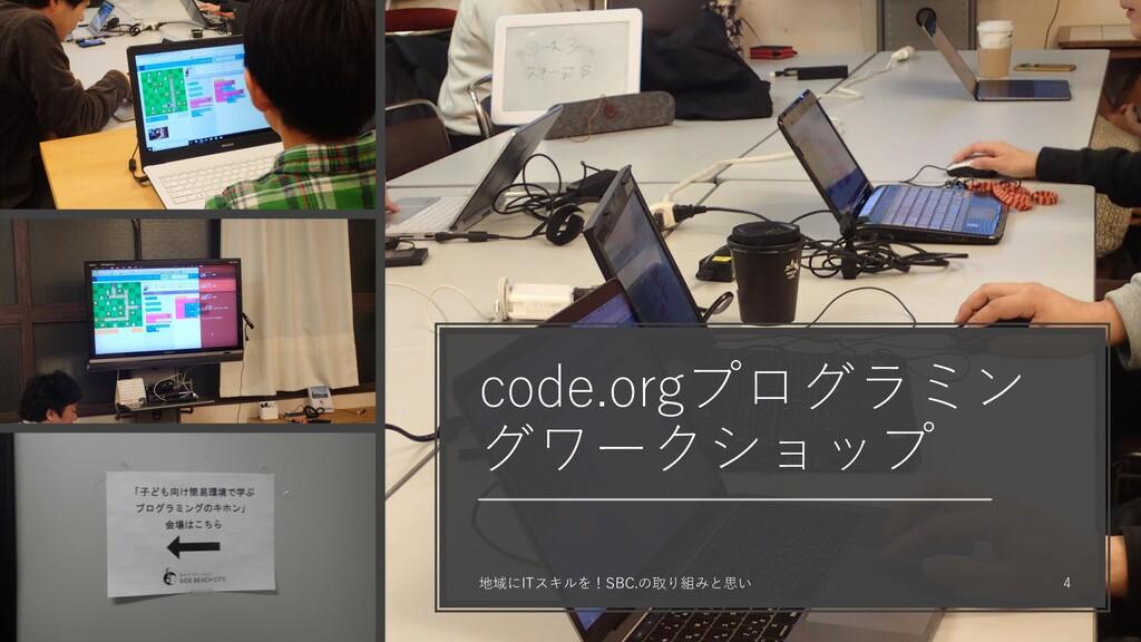 code.orgプログラミン グワークショップ 地域にITスキルを!SBC.の取り組みと思い 4