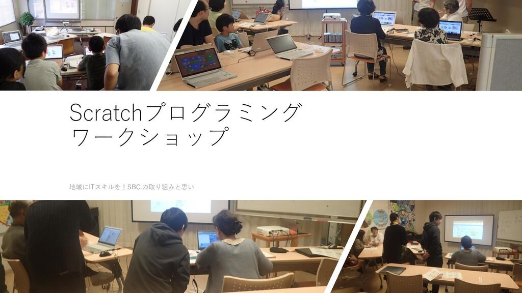 Scratchプログラミング ワークショップ 地域にITスキルを!SBC.の取り組みと思い 5