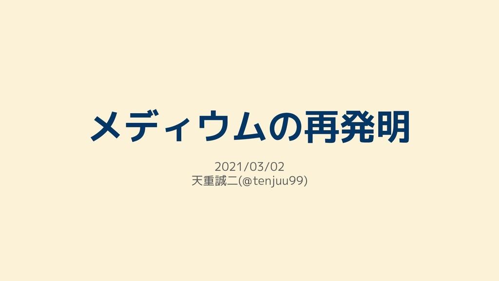 メディウムの再発明 2021/03/02 天重誠二(@tenjuu99)
